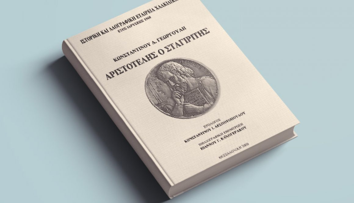 Aristotle the Stagirite by Konstantinos Georgoulis (new and enlarged edition)