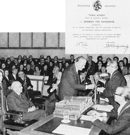 1974: Ο πρόεδρος της Εταιρείας Αθ. Φιλιππίδης παραλαμβάνει το βραβείο της Ακαδημίας Αθηνών, που απονεμήθηκε στην Εταιρεία για την περιοδική έκδοσή της